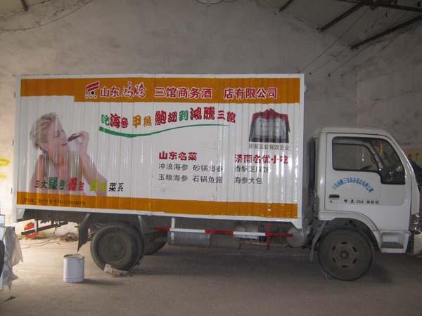 箱货__济南车体广告|车体广告设计|济南车身广告制作
